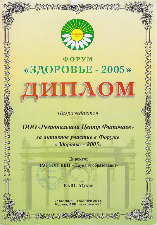 "Diploma for active participation in the forum ""Health - 2005"""